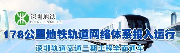 深圳地铁资料大全