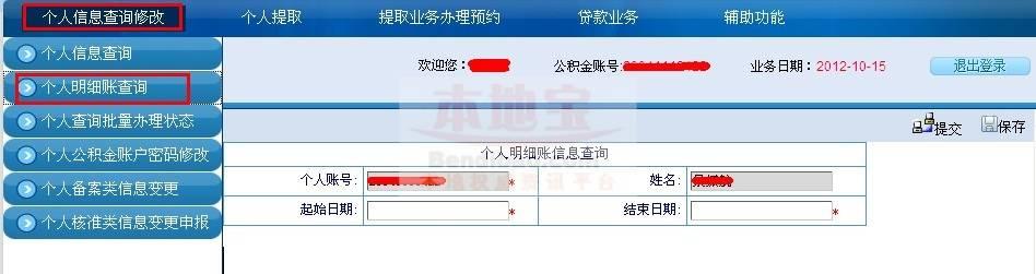 深圳住房公积金查询指南(图文教程)