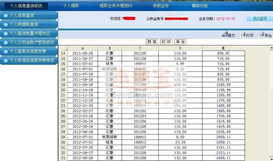 深圳住房公积金明细查询