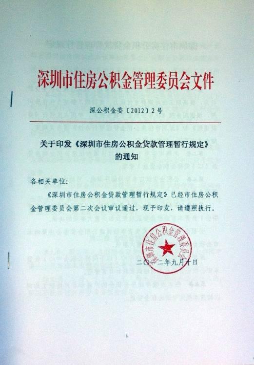 深圳市住房公积金贷款管理暂行规定,住房公积金贷款管理暂行规定
