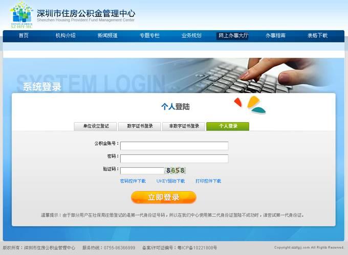深圳公积金提取业务网上预约指南