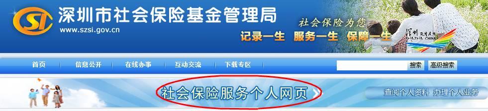 深圳社保个人服务网页注册登录指南