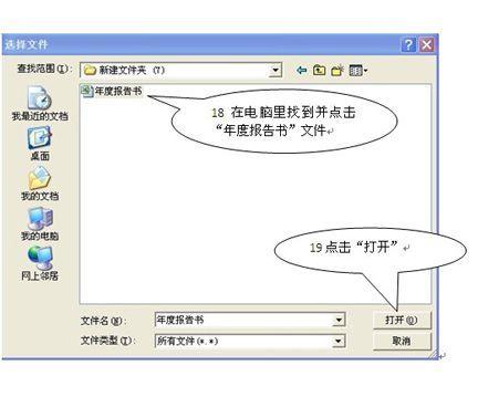 深圳营业执照年审流程网上操作指引(图文)