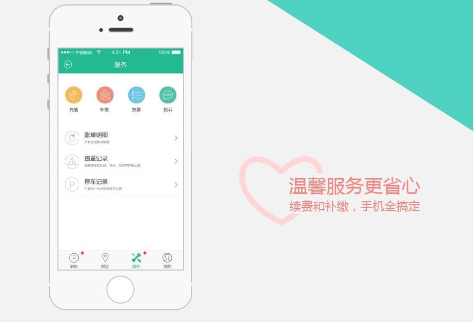 深圳手机宜停车app使用说明- 客户端 在线下载指南