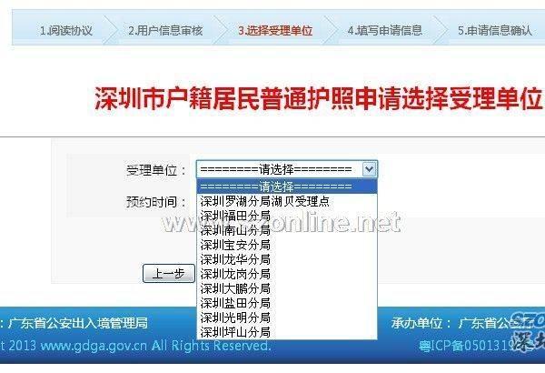 深圳护照办理网上预约详细步骤