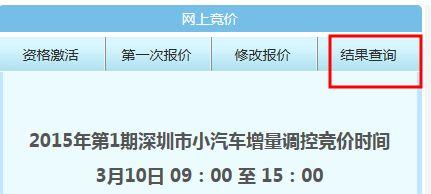 深圳市小汽车增量平台