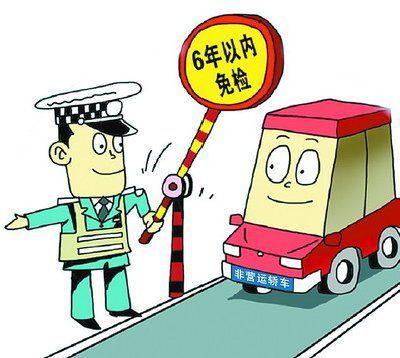 2014深圳汽车年检新规 汽车年检新规具体内容是什么