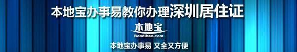 深圳市居住证申请指南