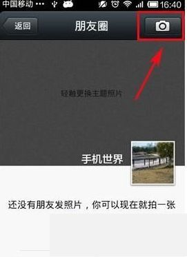 比如小编所选择的拍照获取照片-微信说说如何同步到QQ空间