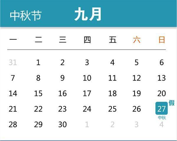 2015年中秋节,国庆节放假时间安排图片